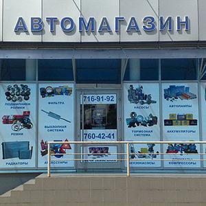 Автомагазины Ангарска