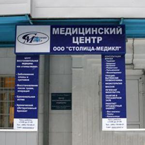 Медицинские центры Ангарска