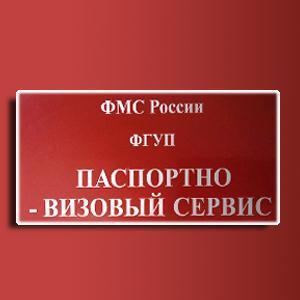Паспортно-визовые службы Ангарска