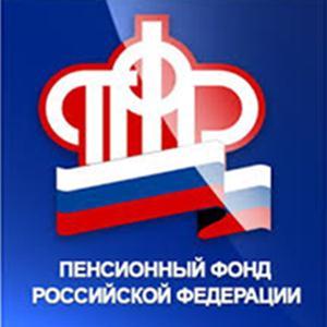 Пенсионные фонды Ангарска