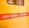 Аварийные службы в Ангарске