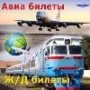 Авиа- и ж/д билеты в Ангарске