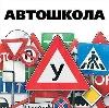 Автошколы в Ангарске