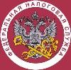 Налоговые инспекции, службы в Ангарске