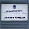 Отделения полиции в Ангарске