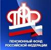 Пенсионные фонды в Ангарске