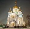 Религиозные учреждения в Ангарске
